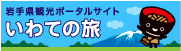 岩手県観光ポータルサイトいわての旅